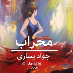 Mehrab-محراب