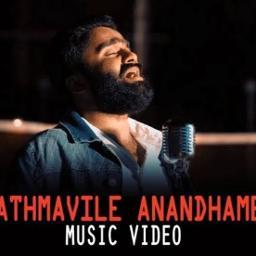 Athmaavile Aanadhame ആത്മാവിലെ ആനന്ദമേ