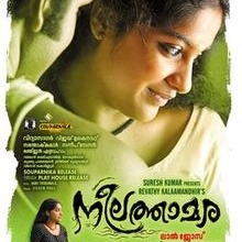 Anuraga vilochananayi-Neelathamara
